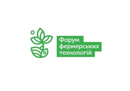 """С 20 по 22 февраля в КиевЭкспоПлазе пройдет специализированная выставка """"Форум фермерских технологий - 2018″"""