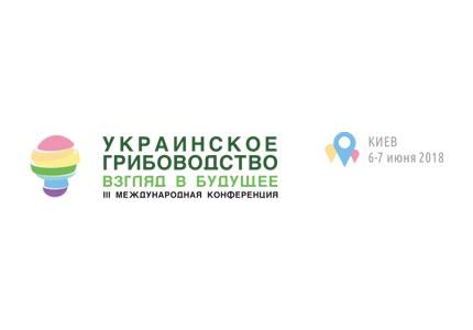 С 6 по 7 июня в отеле Mercure Kyiv Congress пройдет 3-я Международная конференция «Украинское грибоводство: взгляд в будущее»