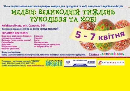 """С 5 по 7 апреля в КиевЭкспоПлазе пройдет специализированная выставка-ярмарка """"Мэдвин: Пасхальная неделя рукоделия и хобби 2018″"""