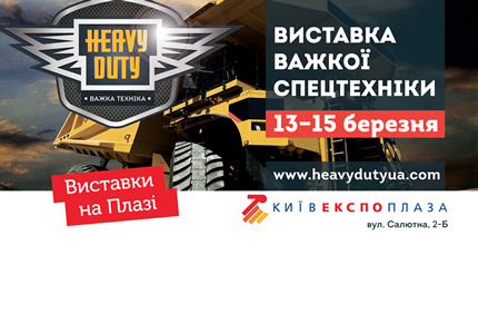 """С 13 по 15 марта в КиевЭкспоПлазе пройдет Международная выставка-форум дорожно-строительной инфраструктуры """"HeavyDuty 2018″"""
