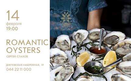 14 февраля в Kartata Potata Studio пройдет кулинарный мастер класс от Сергея Стахова Romantic Oysters