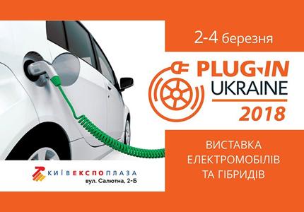 """Со 2 по 4 марта в КиевЭкспоПлазе пройдет 3-я международная выставка электромобилей """"PLUG IN UKRAINE 2018 """""""