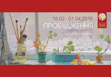 С 15 февраля по 1 апреля в Музее современного искусства Украины пройдет выставка произведений украинских художников «Пробудження»