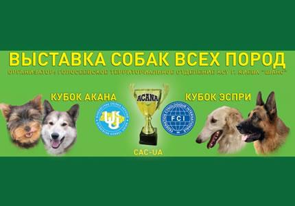С 24 по 25 февраля в Акко Интернешнл пройдет выставка собак КУБОК АКАНА 2018 САС-UA и Кубок Экспри-2018
