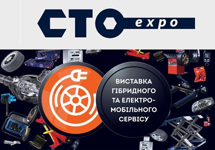 """Со 2 по 4 марта в КиевЭкспоПлазе пройдет выставка """"СТО EXPO 2018″"""