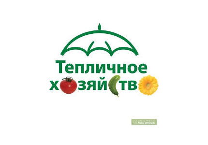 С 20 по 22 февраля в КиевЭкспоПлазе пройдет Международная промышленная ярмарка «Тепличное хозяйство»
