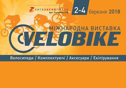 """Со 2 по 4 марта в КиевЭкспоПлазе пройдет выставка велосипедов, комплектующих, аксессуаров """"VELOBIKE 2018″"""