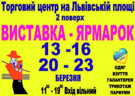 С 13 по 16 марта и с 20 по 23 марта в ТЦ на Львовской площади пройдет выставка-ярмарка промышленных товаров