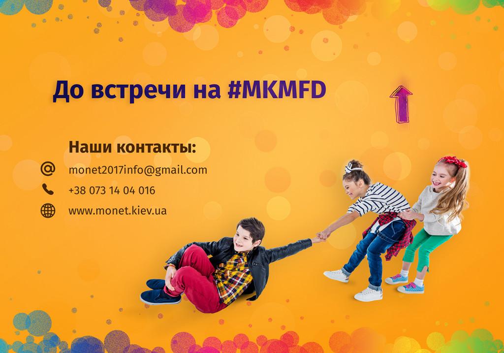 17 марта в КМДА пройдет детский фестиваль моды и развлечений Monet & Kids mode fashion day