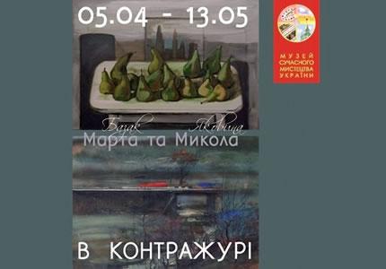 С 5 апреля по 13 мая в Музее современного искусства Украины пройдет выставка «В контражуре»