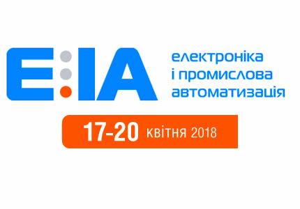"""С 17 по 20 апреля в КиевЭкспоПлазе пройдет выставка """"EIA: электроника и промышленная автоматизация 2018″"""