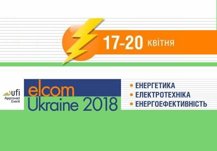 С 17 по 20 апреля в КиевЭкспоПлазе пройдет выставка энергетики и электротехники Elcom Ukraine 2018