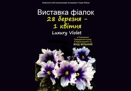 С 28 марта по 1 апреля в Национальном природоведческом музее пройдет выставка фиалок