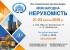 С 21 по 22 апреля в МВЦ пройдет 29-я специализированная выставка-форум «Международная недвижимость 2018»