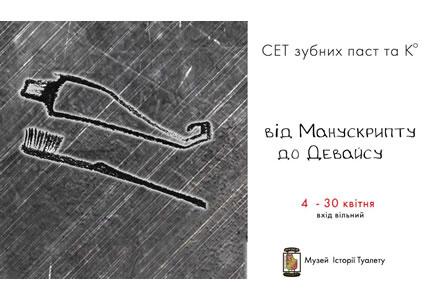 """С 4 по 30 апреля в Музее Истории Туалета пройдет выставка """"От манустрипта до девайса"""""""