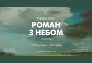 С 23 марта по 20 апреля в Завальном арт центре пройдет выставка живописи «Роман с Небом»