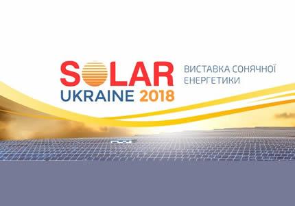 """С 17 по 20 апреля в КиевЭкспоПлазе  пройдет международная выставка, посвященная генерации и использованию солнечной энергии в Украине """"SOLAR UKRAINE 2018"""""""