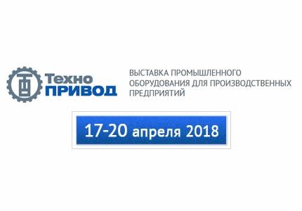"""С 17 по 20 апреля в КиевЭкспоПлазе пройдет 8-я Международная выставка промышленного оборудования для производственных предприятий """"ТЕХНОПРИВОД 2018″"""