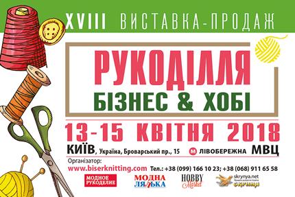 "С 13 по 15 апреля в МВЦ пройдет ХVІІІ выставка рукоделия и творчества ""Рукоделие. Бизнес и Хобби»"