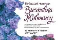 С 22 апреля по 5 мая в КГГА пройдет выставка живописи «Киевские мотивы»