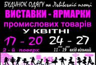 C 17 по 20 апреля и с 24 по 27 апреля в Доме одежды на Львовской площади пройдут выставки-ярмарки промышленных товаров