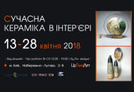 С 13 по 28 апреля в арт пространстве «ЦеГлинаАрт» пройдет выставка «Современная керамика в интерьере»