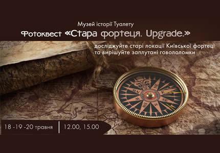 """18, 19 и 20 мая в Музее истории Туалета пройдет фотоквест """"Старая крепость"""""""