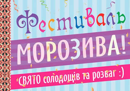 26 и 27 мая в Украинском Доме пройдет «ФЕСТИВАЛЬ МОРОЖЕНОГО»