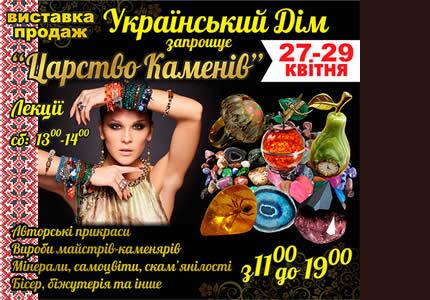 С 27 по 29 апреля в Украинском доме проходит выставка - продажа «Королевства камней»