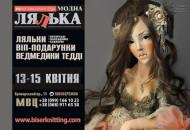 С 13 по 15 апреля в МВЦ пройдет XVII- я выставка кукол «Модна лялька»