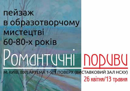"""С 26 апреля по 13 мая в Центральном Доме художника пройдет выставка """"Романтические порывы"""""""