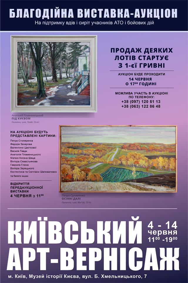 С 4 по 14 июня в Музее истории Киева пройдет благотворительный аукцион-выставка живописи в поддержку семей погибших воинов АТО