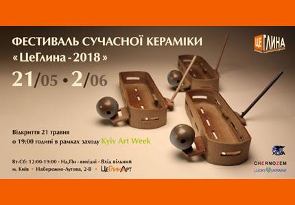 """С 21 мая по 2 июня в арт-пространстве «ЦеГлинаАрт» пройдет фестиваль художественной керамики """"ЦеГлина 2018"""""""