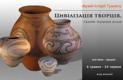 """С 6 мая по 24 июня в Музее истории туалета пройдет выставка-продажа """"Цивилизация создателей. Сокровища тайных кодов"""""""