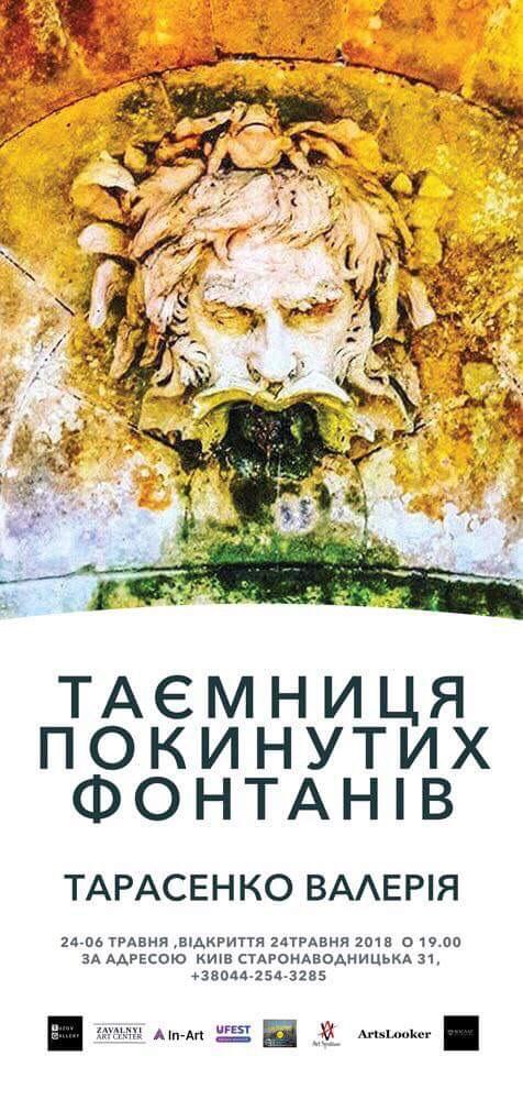 """С 24 мая в Завальном арт центре откроется выставка """"Тайна заброшенных фонтанов """""""