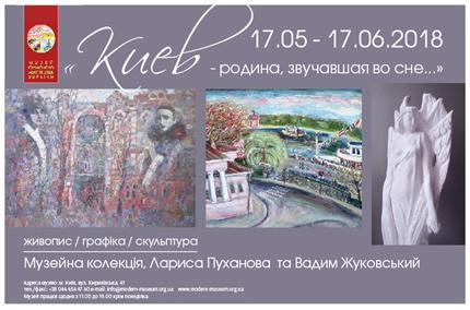 С 17 мая по 17 июня в Музее современного искусства Украины пройдет выставка «Киев - семья, звучавшая во сне»