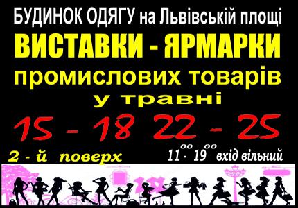 C 15 по 18 мая и с 22 по 25 мая в Доме одежды на Львовской площади пройдут выставки-ярмарки товаров легкой промышленности