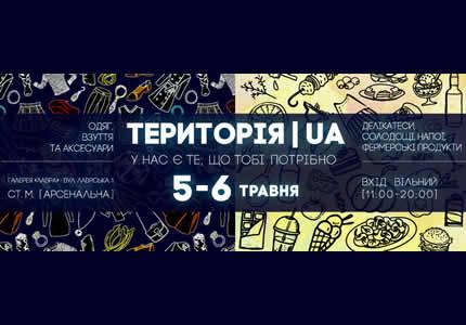 С 5 по 6 мая в галерее «Лавра» пройдет фестиваль стиля, моды и украинского мастерства «Територия.UA»