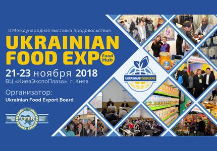 С 21 по 23 ноября в КиевЭкспоПлазе пройдет II Международная выставка продовольствия UKRAINIAN FOOD EXPO 2018