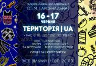 """С 16 по 17 июня на территории галереи """"Лавра"""" пройдет фестиваль моды, стиля и украинских мастеров """"UA.ТЕРИТОРІЯ"""""""