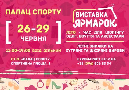 С 26 по 29 июня во Дворце Спорта пройдет выставка-ярмарка товаров легкой промышленности и летняя распродажа шуб