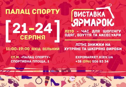 С 21 по 24 августа во Дворце Спорта пройдет выставка-ярмарка товаров легкой промышленности и летняя распродажа шуб