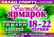 """С 18 по 22 июня во Дворце Спорта пройдет выставка-ярмарка товаров легкой промышленности и экспозиция """"Садовий ярмарок"""""""