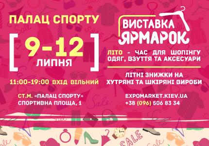 С 9 по 12 июля во Дворце Спорта пройдет выставка-ярмарка товаров легкой промышленности и летняя распродажа шуб
