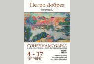 С 4 по 17 июня в Доме Художника пройдет художественная выставка Петра Добрева «Солнечная мозаика»