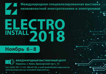 С 6 по 8 ноября в МВЦ пройдет выставка по низковольтной энергетике - ELECTRO INSTALL - 2018