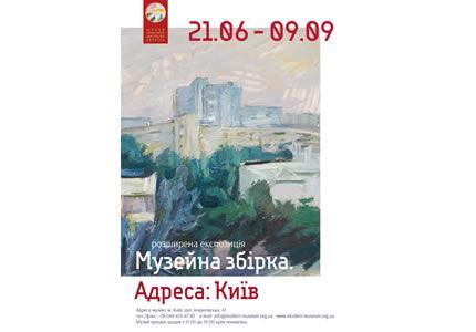 """С 21 июня по 9 сентября в Музее современного искусства Украины пройдет выставка """"Адрес: Киев"""""""