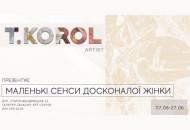 С 7 по 27 июня в Завальном арт центре пройдет выставка Татьяны Король «Маленькие смыслы идеальной женщины»