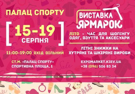 С 15 по 19 августа во Дворце Спорта пройдет выставка-ярмарка товаров легкой промышленности и летняя распродажа шуб