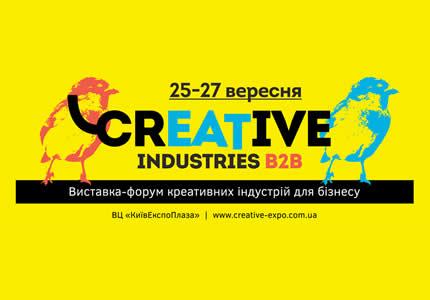 С 25 по 27 сентября в ВЦ «КиевЭкспоПлаза» пройдет выставка-форум CREATIVE INDUSTRIES B2B 2018